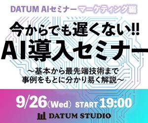 DATUM AI セミナー≪マーケティング編≫ | DATUM STUDIO株式会社