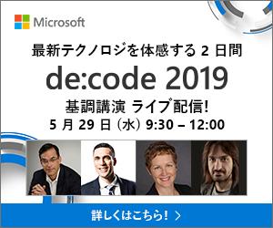 de:code 2019