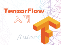 TensorFlow入門(4)