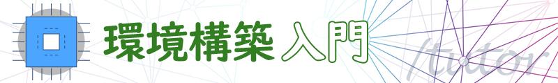 機械学習 & ディープラーニング 環境構築 入門(1)